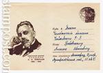 ХМК СССР/1966 г. 4222 P  1966 28.04 Академик А. Н. Северцов
