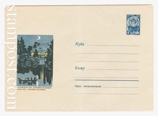 4232  ХМК СССР  1966 12.05 Эстонская ССР. Аэгвийду-Нелиярве