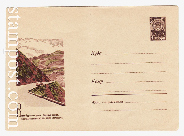 4233 Dx2 USSR Art Covers  1966 12.05