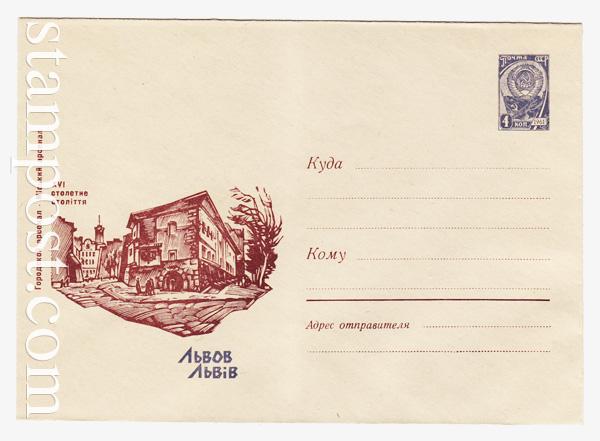 4234 ХМК СССР  1966 12.05 Львов. Городской арсенал