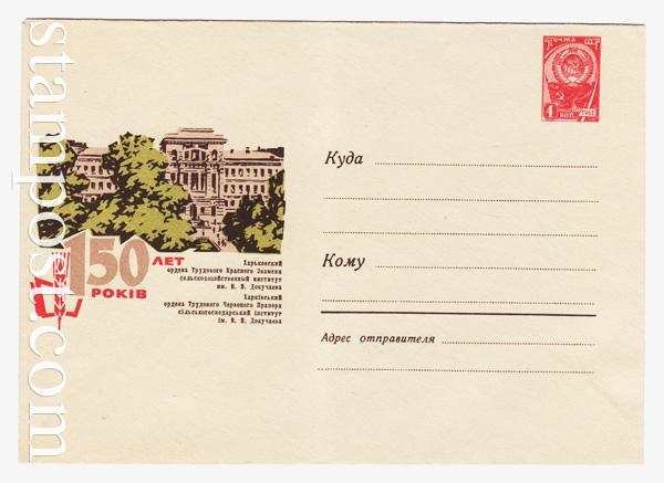 4235 USSR Art Covers  1966 12.05