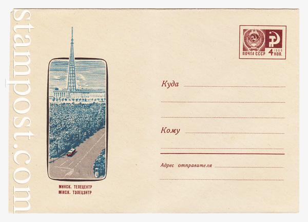 4237 a ХМК СССР  1966 12.05 Минск. Телецентр