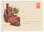 ХМК СССР 1966 г. 4237 c  1966 12.05 Брестская крепость — герой
