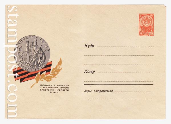 4237 d USSR Art Covers  1966 12.05