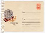 ХМК СССР 1966 г. 4237 d  1966 12.05 Медаль в память Брестской крепости