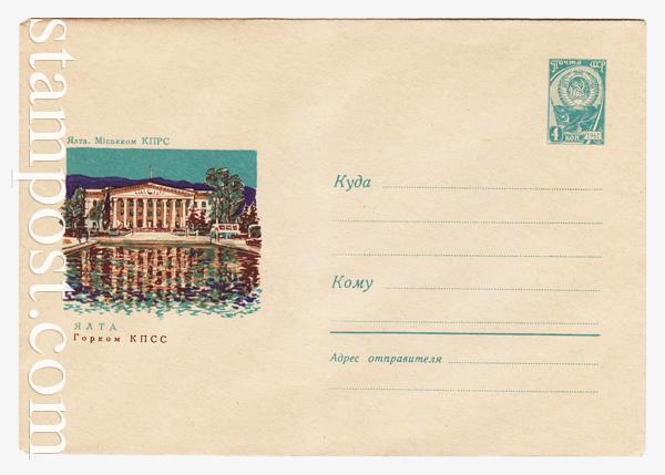 4239 Dx2 USSR Art Covers  1966 14.05