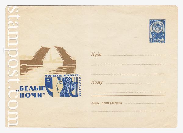 4241 Dx2 USSR Art Covers  1966 23.05