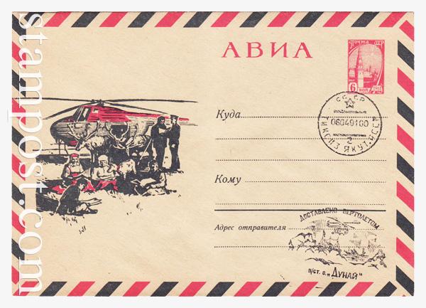 4242 a SG ХМК СССР  1966 23.05 АВИА. К оленеводам прибыла почта. Без текста