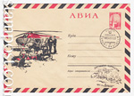 USSR Art Covers 1966 4242 a SG  1966 23.05 АВИА. К оленеводам прибыла почта. Без текста