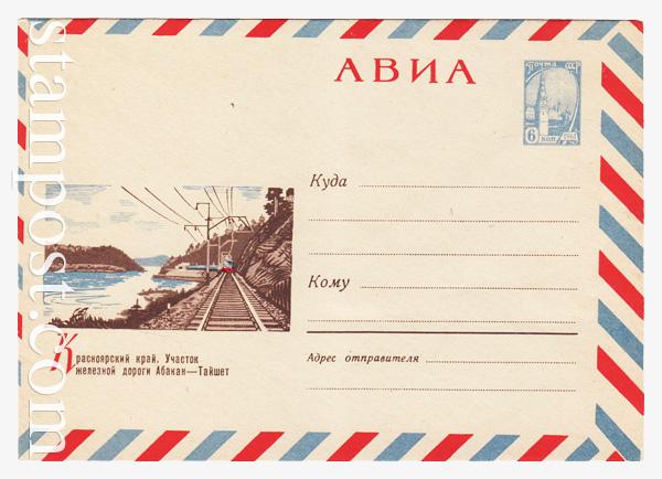 4243 ХМК СССР  1966 23.05 Железная дорога Абакан — Тайшет