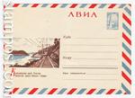 ХМК СССР 1966 г. 4243  1966 23.05 Железная дорога Абакан — Тайшет