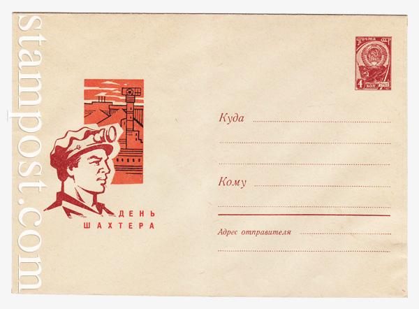 4244 ХМК СССР  1966 23.05 День шахтера