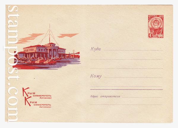 4245 ХМК СССР  1966 23.05 Симферополь. Автовокзал