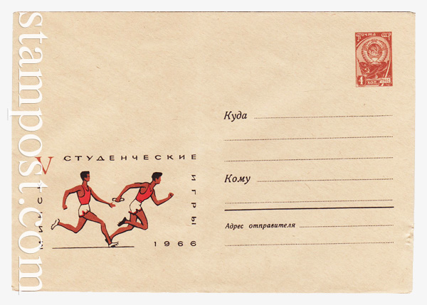 4246 Dx2 ХМК СССР  1966 23.05 Студенческие игры. Эстафетный бег