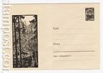 ХМК СССР/1966 г. 4250  1966 25.05 Речка в лесу
