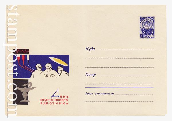 4251 ХМК СССР  1966 25.05 День медицинского работника