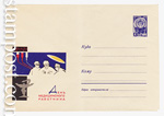 USSR Art Covers/1966 4251  1966 25.05 День медицинского работника