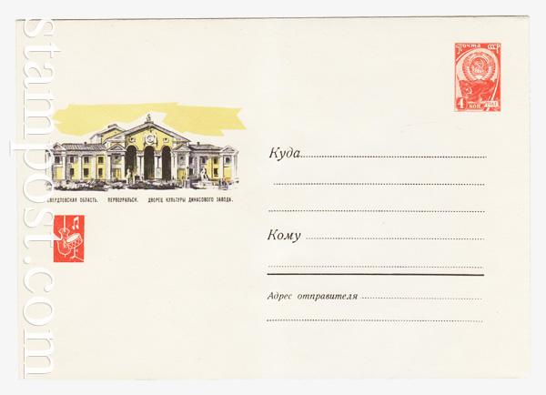 4252 ХМК СССР  1966 25.05 Первоуральск. ДК динасового завода