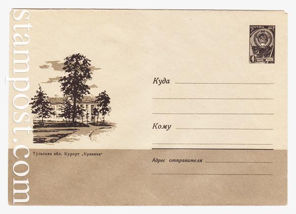 """4253 ХМК СССР  1966 26.05 Тульская обл. Курорт """"Краинка"""""""