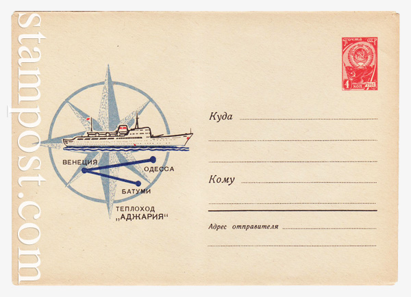 """4256 ХМК СССР  1966 26.05 Теплоход """"Аджария"""""""
