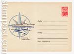 """ХМК СССР/1966 г. 4256  1966 26.05 Теплоход """"Аджария"""""""