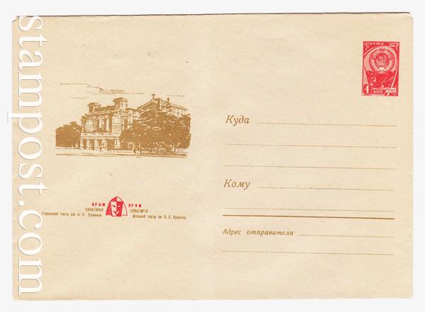 4260 ХМК СССР  1966 26.05 Евпатория. Театр им. Пушкина