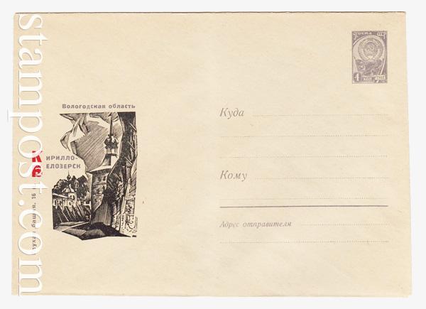 4264 USSR Art Covers  1966 28.05