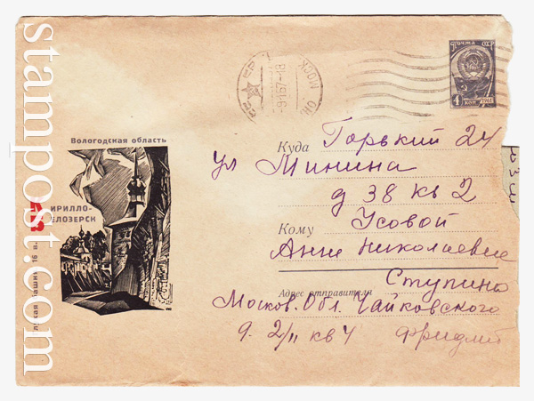 4264 P USSR Art Covers  1966 28.05