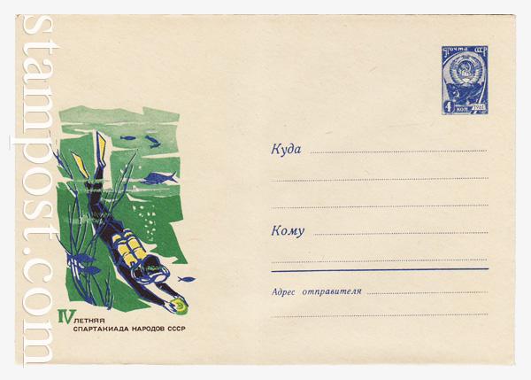 4266 USSR Art Covers  1966 31.05