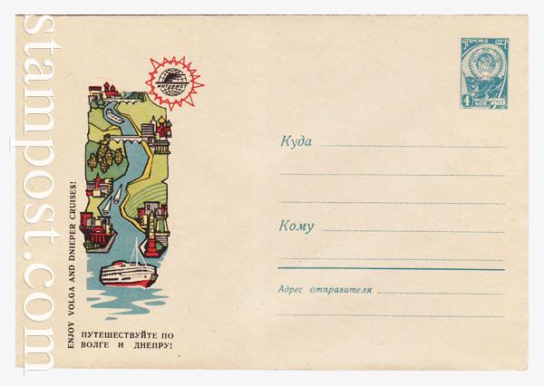4267 Dx3 ХМК СССР  1966 31.05 Путешествуйте по Волге и Днепру!