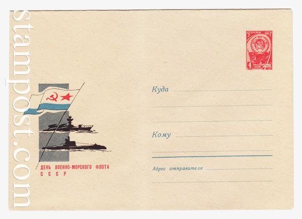 4269 ХМК СССР  1966 02.06 День Военно-Морского флота