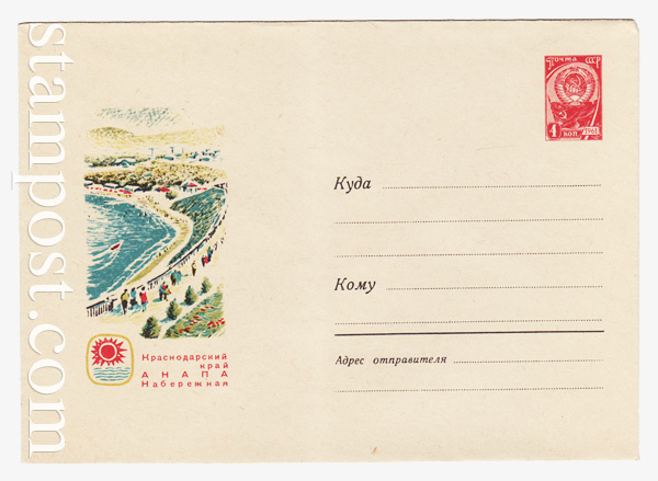 4271 USSR Art Covers  1966 06.06