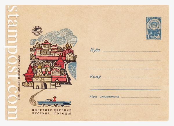 4276 USSR Art Covers  1966 06.06