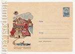 USSR Art Covers/1966 4276  1966 06.06 Посетите древние русские города!