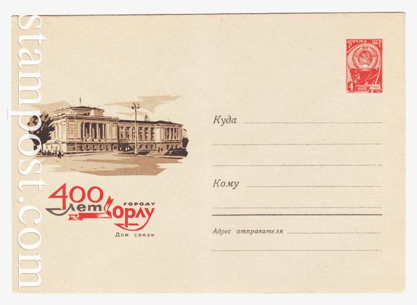 4283 ХМК СССР  1966 10.06 Орел. Дом связи