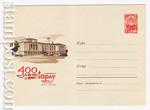 USSR Art Covers/1966 4283  1966 10.06 Орел. Дом связи