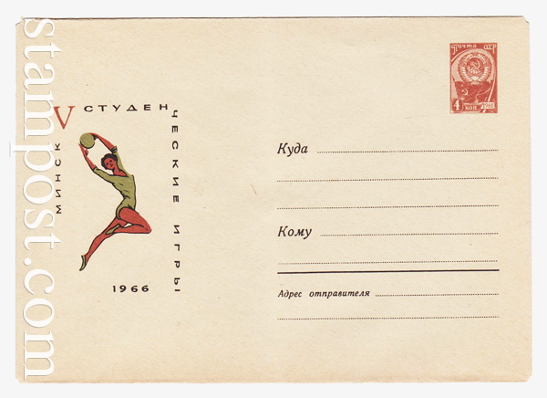 4284 USSR Art Covers  1966 10.06