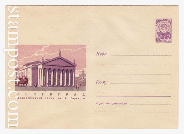 4286 ХМК СССР  1966 10.06 Волгоград. Драмтеатр им. Горького