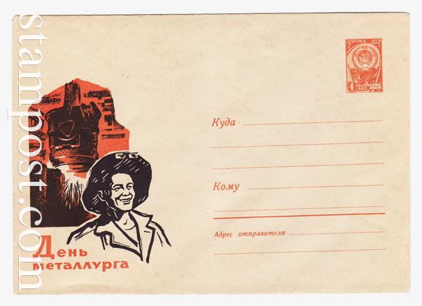 4289 ХМК СССР  1966 15.06 День металлурга