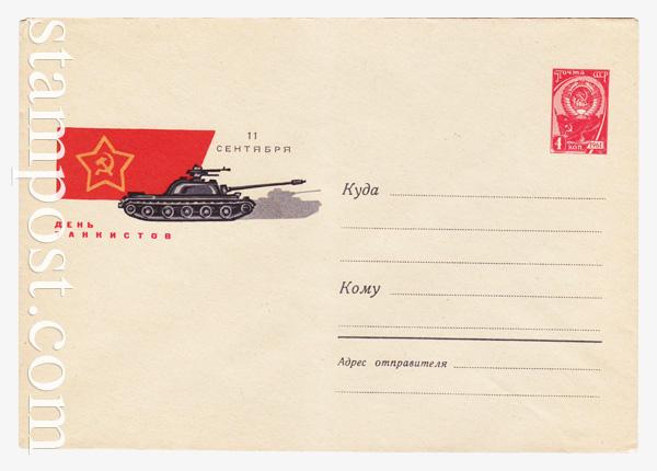 4292 ХМК СССР  1966 16.06 День танкистов