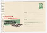 ХМК СССР 1966 г. 4295  1966 06.06 День железнодорожника
