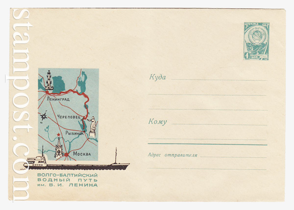 4297 USSR Art Covers  1966 16.06