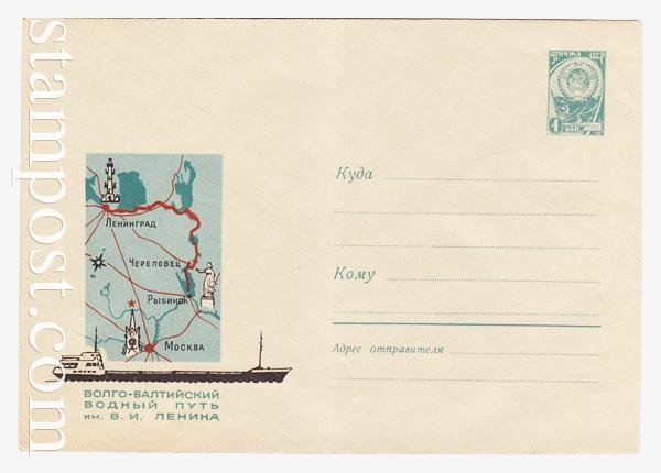 4297 ХМК СССР  1966 16.06 Волго-Балтийский путь им. В. И. Ленина