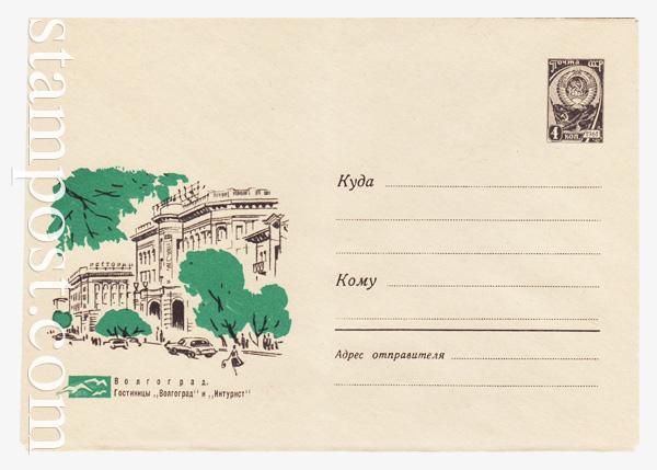 4298 USSR Art Covers  1966 22.06