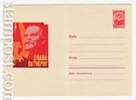 ХМК СССР 1966 г. 4300 Dx3  1966 24.02 Скульптурный портрет В. И. Ленина