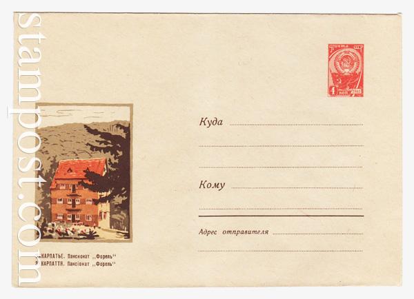 4301 USSR Art Covers  1966 24.06