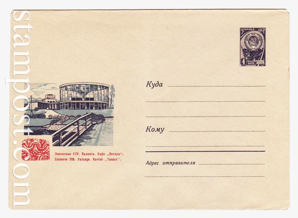 """4302 ХМК СССР  1966 27.06 Паланга. Кафе """"Васара"""""""