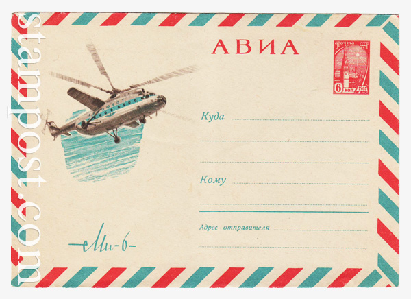 4306 USSR Art Covers  1966 27.06