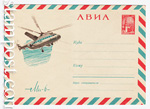 USSR Art Covers 1966 4306  1966 27.06 АВИА. Вертолет МИ-6