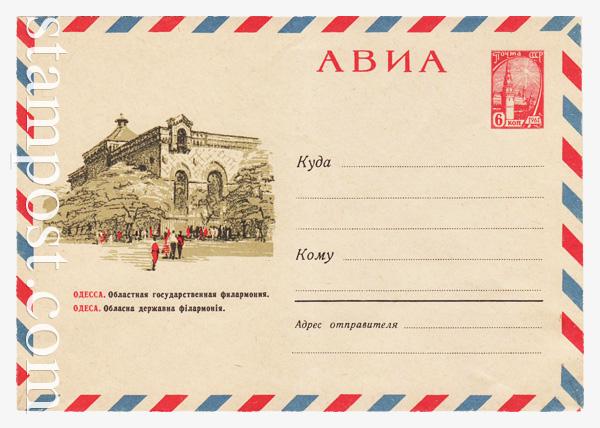4308 USSR Art Covers  1966 27.06